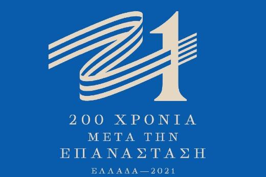 Μαθητικός διαγωνισμός για την επέτειο των διακοσίων χρόνων από την Ελληνική Επανάσταση