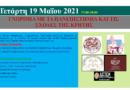 Εσπερίδα Επαγγελματικού Προσανατολισμού με σκοπό την παρουσίαση των Ανώτατων Εκπαιδευτικών Ιδρυμάτων της Κρήτης.