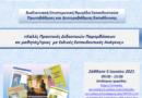 Επιστημονική Ημερίδα για την Ειδική Αγωγή και Εκπαίδευση – ΠΕΚΕΣ Πελοποννήσου